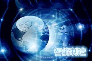 盘点:迎接工业4.0和智能制造的十大关键技术